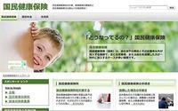 「国民健康保険」が崩壊! 東京都では24.1%が滞納!差し押さえ総額700億円に!
