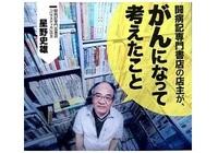 闘病記専門の古書店・星野史雄さんオススメの闘病記〜そこから生まれる同病者の友人との絆