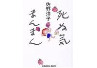 乳がん闘病記〜「これで老後の心配がなくなった」と言い放った佐野洋子さん