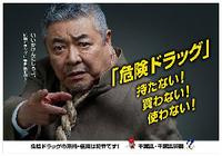 危険ドラッグはわが国最強のハードドラッグである~第29回日本中毒学会東日本地方会より