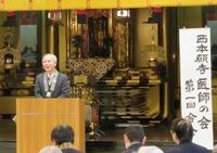 医師と僧侶が協働して「スピリチュアルペイン」に取り組む「西本願寺医師の会」の試み