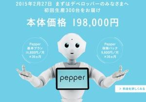 人間の感情を理解できる人型ロボット「ペッパー」は認知症の進行予防に役立つのか!?