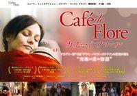 脳科学者・中野信子さんに聞く----映画『カフェ・ド・フロール』が描く心と脳のメカニズム