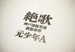 『絶歌』神戸市連続児童殺傷事件・加害者の手記騒動~改めて犯罪被害者のケアを考える