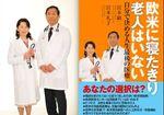 終末期医療のタブー!? なぜ欧米にはいない「寝たきり老人」が日本は200万人もいるのか?
