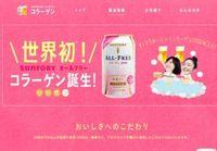 若い女性もターゲット、世界初コラーゲン入り、ノンアルコール・ビール登場! 健康志向の