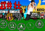 世界マスターズで金メダル獲得の武井壮さん、綾小路翔さんの危機を救う!?