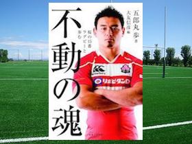 ラグビー日本代表、五郎丸歩選手は顔面骨折も! 「骨折で強くなる」は本当か?