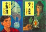 最晩年の江戸川乱歩は「パーキンソン病」と闘いながら口述筆記で執筆