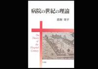 小松秀樹が指摘する日本の医療行政の人権侵害的傾向とは?
