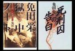 DNA鑑定秘話〜日本初! 死刑から再審無罪の「免田事件」、そのずさんな鑑定とは?