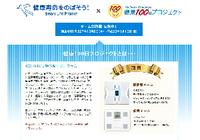 日本発「スマート・ライフ・プロジェクト」が世界の健康寿命を延ばす!?
