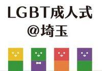 成りたい人になる「LGBT成人式@埼玉」~参加者の年齢もセクシュアリティ不問!