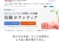 謝礼もリスクも高い!? 「Yahoo!」が〝治験者募集〟〜JAXAは13泊14日で38万円!!