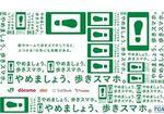 """恐怖""""デジタル・デッドウォーカー""""~当人は「歩きスマホ」「ながら歩き」に無自覚!?"""