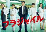今期、注目の医療ドラマ『フラジャイル』スタート~医療の影武者「病理医」が主役に!
