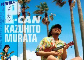 """ミュージシャン・村田和人さんの訃報に学ぶ、大腸がん""""転移""""の怖さ~不気味ながん細胞の増殖"""