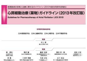 改訂版「心房細動治療ガイドライン」の公正性に疑念〜関係者に製薬会社から1億円もの金銭!