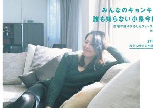 小泉今日子にヒロミ・伊代夫妻……アラフィフ世代の元アイドルたちが嘆く「老眼&加齢」