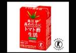 ライオンの「トマト酢飲料」が誇大広告!〜トクホって本当に健康にいいものなのか?