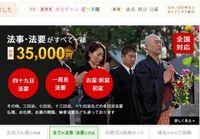 Amazonでも取り扱いを開始した「お坊さん便」は日本人の寺離れを食い止めるか?