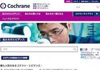健康情報のデータベース「コクラン・レビュー」とは? STAP細胞問題やディオバン事件で日本支部設立