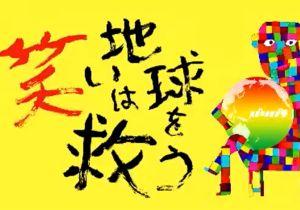 NHK「バリバラ」が日テレ「24時間テレビ」に挑戦状! 障害者に「美談」「感動」は必要か?