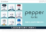 人型ロボット「Pepper」が遠隔操作で介護サービス〜飛躍的に広がる医療ロボットのニーズ