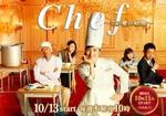 天海祐希さんのドラマ『Chef~三ツ星の給食』が問題山積の「学校給食」 を救う!?