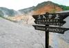 温泉に注意!!北海道の温泉旅館で「硫化水素中毒」が原因で脳機能障害!清掃業などでも死亡事故多数