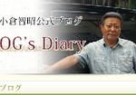 膀胱がんに対する遺伝子治療????小倉智昭氏は白衣を着た詐欺師に騙されるな!