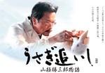 ノーベル賞にもノミネートの病理学者・山極勝三郎〜評伝映画が遠藤憲一主演で現在公開中