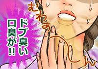 花粉症で口臭がひどくなる! 何気ない花粉症対策が逆に口臭の原因に