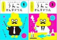 『うんこ漢字ドリル』が大ヒットの一方で、小学生の半数が学校での大便を我慢の矛盾