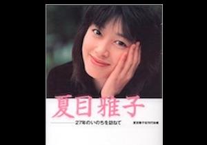 夏目雅子「急性骨髄性白血病」が奪った27歳の命 闘病わずか7ヶ月で夭逝