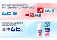 虫刺され薬の「ムヒS」と「液体ムヒS」には大きな違いが!ステロイド剤との正しい付き合い方とは?