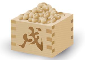 2018年節分、恵方は南南東!改めて節分の豆の栄養を考えた