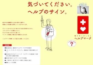 シートベルトとの接触で痛み、腸と皮膚の境界から出血…気づかれにくい「人工肛門」の苦労