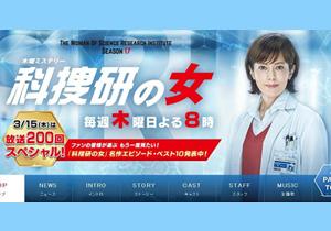 「科捜研の女」放送200回 科学捜査に信念とプライドを燃やす沢口靖子の怪演