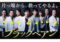 『ブラックペアン』で天才外科医演じる二宮和也の「オペ室の悪魔」っぷりに注目!!