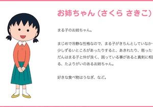 声優・水谷優子さん没後1年 乳がんで急逝する直前まで『ちびまる子ちゃん』のアフレコに