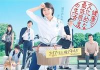 吉岡里帆&田中圭、ドラマ『健康で文化的な最低限度の生活』で迫る生活保護の現実