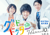 日本版『グッドドクター』は韓国版、アメリカ版より輝くことができるのか?