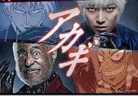 津川雅彦さん78歳 心不全のため旅立つ! 圧倒的な演技力を見せた『アカギ』を忘れたくない!