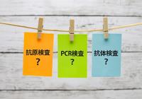 新型コロナ  PCR検査をクラスター追跡と重症者のみに固執する厚労省①