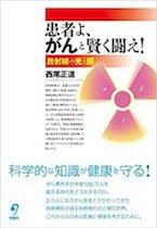 福島第一原発事故から7年~西尾正道医師が説く、放射線の光と闇の画像2