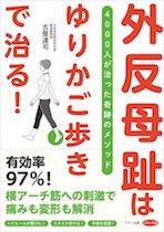 「外反母趾」は「歩き方」に原因が~患者4000人が「ゆりかご歩き」で改善!の画像2