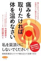 女性特有の「線維筋痛症」の35%、「慢性疲労症候群」の42%が、「湯たんぽ療法」で治癒の画像2