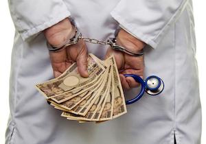 診断書にまつわる数々の犯罪〜虚偽の記載・診断、偽造、改竄、隠匿、不正請求……の画像1