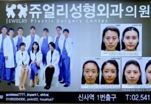 美容整形大国・韓国